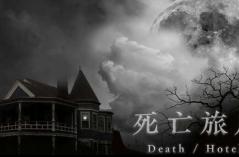 死亡旅店·五分3D游戏 合集