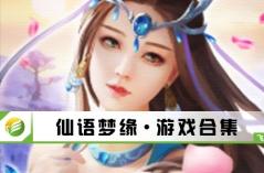 仙语梦缘・游戏合集