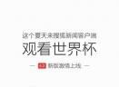 搜狐新闻电脑版V1.56 电脑版