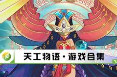 天工物语·游戏合集