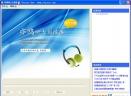 亦鸥英语听力训练器V0.1 简体中文绿色免费版
