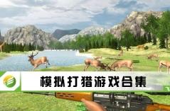 模拟打猎游戏合集
