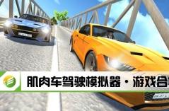 肌肉车驾驶模拟器·游戏合集
