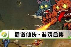 蜀道仙侠・游戏合集