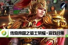传奇帝国之骑士荣耀・游戏合集