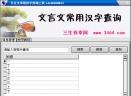 文言文常用汉字查询工具V1.0 简体中文绿色免费版