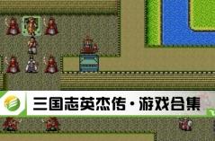 三国志英杰传·游戏合集
