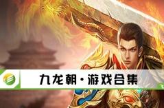 九龙朝·游戏合集