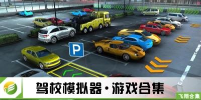 52z飞翔网小编整理了【驾校模拟器·游戏合集】,提供驾校模拟器汉化中文版、驾校模拟器车辆全解锁版、驾校模拟器破解版/无限金币版下载。游戏中玩家将操作自己的小汽车来进行游戏,当然也有很多豪华帅气的车辆等你来解锁,而且这是一款真正的模拟停车,开车的手机游戏,现实中科一科二的考试项目这里都能玩到哦!