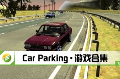 Car Parking·游戏合集