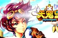天宠岛·游戏合集