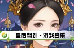 皇后�{到・游�蚝霞�