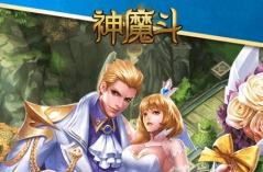 神魔斗·游戏合集