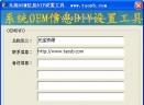 系统OEM信息DIY设置工具V1.0 简体中文绿色免费版