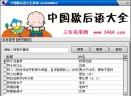中国歇后语大全查询V1.0 简体中文绿色免费版