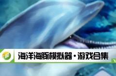 海洋海豚模拟器·游戏合集