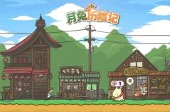 月兔历险记·游戏合集