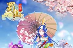 蜀山问道·游戏88必发网页登入