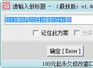 阿P软件之修改窗口标题V1.41 简体中文绿色免费版
