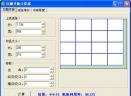 印刷开版计算器V1.0 简体中文绿色免费版