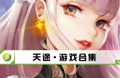 天途·游戏合集