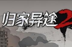�w家��途2・游�蚝霞�