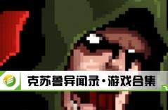 克苏鲁异闻录・游戏合集