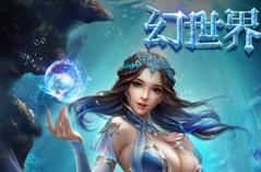 幻城2幻世界·游戏合集
