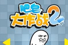 肥皂大作战2·游戏合集