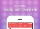 欢乐直播永利手机版网址版V3.1.1 官方PC版