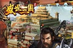 盛世三国2·游戏合集