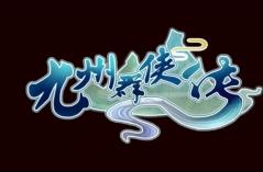 九州群侠传·游戏合集