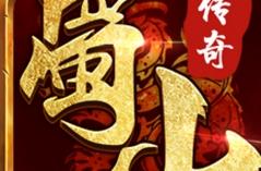 蜀山传奇2·游戏合集