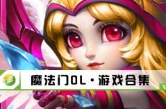 魔法门OL·游戏合集