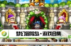 梦幻冒险岛·游戏合集
