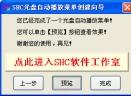 SHCrunEditorV1.0 简体中文绿色免费版
