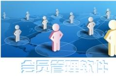 会员管理软件
