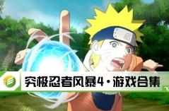 究极忍者风暴4·游戏合集