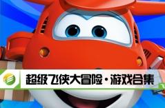 超级飞侠大冒险·游戏合集