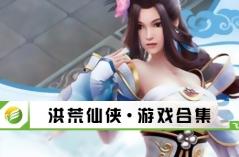 洪荒仙侠·游戏合集