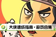 大侠速成指南・游戏合集