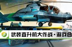 武装直升机大作战·游戏合集