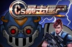 CS暴击僵尸·游戏合集
