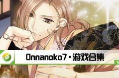 Onnanoko7・游戏合集