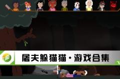 屠夫躲猫猫·游戏88必发网页登入