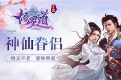 修罗道online・游戏合集
