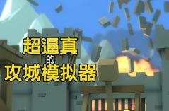 超逼真的攻城模拟器·游戏合集