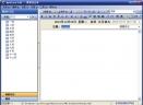 慧慧日记本V1.1 简体中文绿色免费版