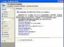 驱动魔法师网卡专版V1.5.1002.1 简体中文绿色免费版