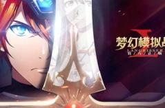 梦幻模拟战・游戏合集